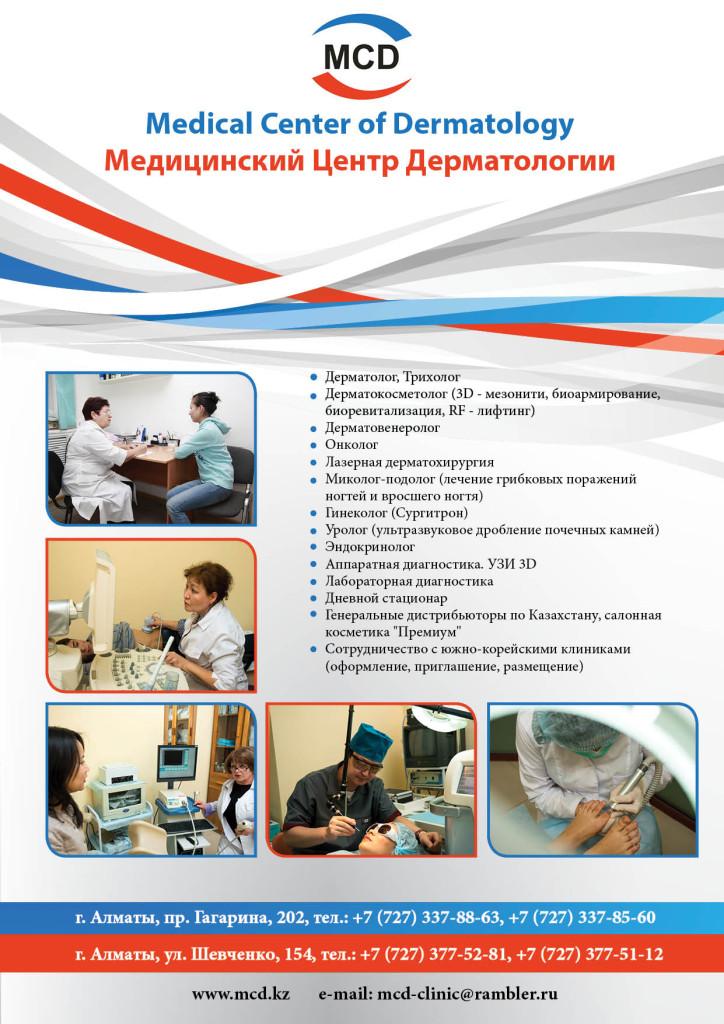 клиника дерматологии MCD