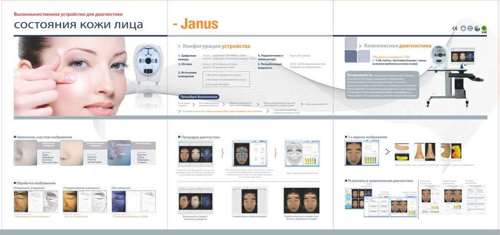 Janus_2